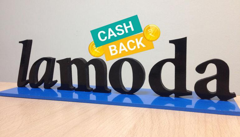 Как экономить с Lamoda Cash Back