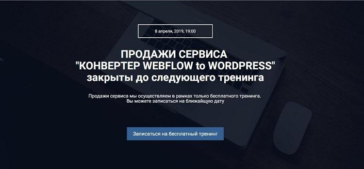 Конвертер Webflow to WordPress